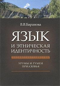 Язык и этническая идентичность. Урумы и румеи Приазовья, В. В. Баранова