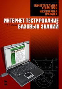 Начертательная геометрия. Инженерная графика. Интертет-тестирование базовых знаний, П. Г. Талалай