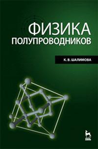 Физика полупроводников, К. В. Шалимова