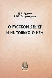 О русском языке и не только о нем, Д. Б. Гудков, Е. Ю. Скороходова