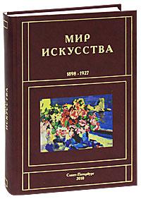 Мир искусства. 1898-1927, Г. Б. Романов