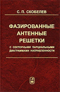 Фазированные антенные решетки с секторными парциальными диаграммами направленности, С. П. Скобелев