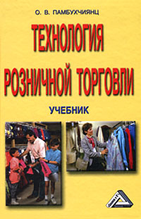 Технология розничной торговли, О. В. Памбухчиянц