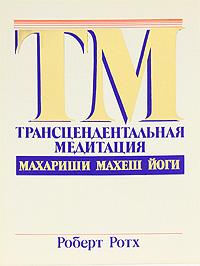 Трансцендентальная медитация Махариши Махеш Йоги, Роберт Ротх