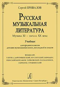 Русская музыкальная литература. Музыка XI - начала XX века, Сергей Привалов