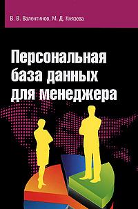 Персональная база данных для менеджера, В. В. Валентинов, М. Д. Князева