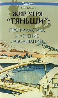 """Жир угря """"Тяньши"""". Профилактика и лечение заболеваний, С. В. Кузьмич"""