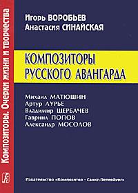 Композиторы русского авангарда, Игорь Воробьев, Анастасия Синайская