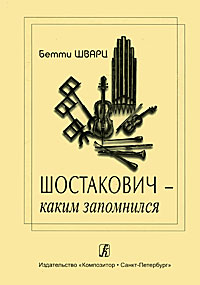 Шостакович - каким запомнился, Бетти Шварц