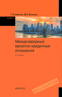 Международные валютно-кредитные отношения, Г. Л. Авагян, Ю. Г. Вешкин