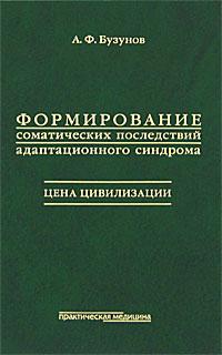 Формирование соматических последствий адаптационного синдрома. Цена цивилизации, А. Ф. Бузунов