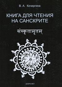 Книга для чтения на санскрите, В. А. Кочергина
