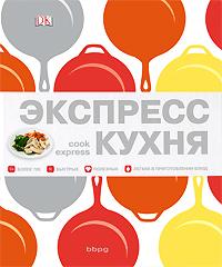 Экспресс-кухня, Хизер Уинни
