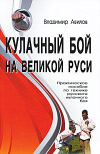 Кулачный бой на Великой Руси, Владимир Авилов