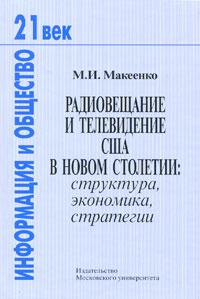 Радиовещание и телевидение США в новом столетии. Структура, экономика, стратегия, М. И. Макеенко