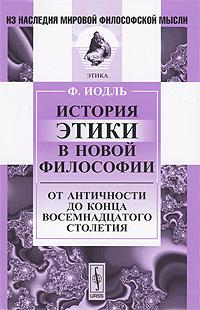 История этики в новой философии. От Античности до конца восемнадцатого столетия, Ф. Иодль