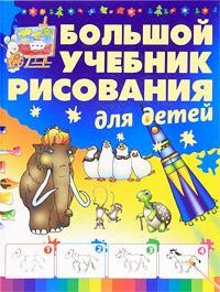 Большой учебник рисования для детей, А. С. Мурзина