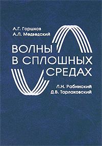 Волны в сплошных средах, А. Г. Горшков, А. Л. Медведский, Л. Н. Рабинский, Д. В. Тарлаковский