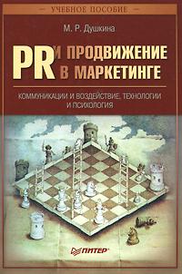 PR и продвижение в маркетинге. Коммуникации и воздействие, технологии и психология, М. Р. Душкина