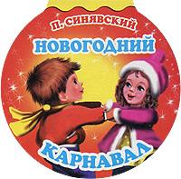 Новогодний карнавал, П. Синявский