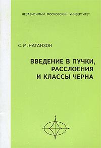 Введение в пучки, расслоения и классы Черна, С. М. Натанзон