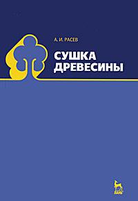 Сушка древесины, А. И. Расев