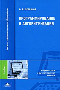Программирование и алгоритмизация, А. А. Незнанов