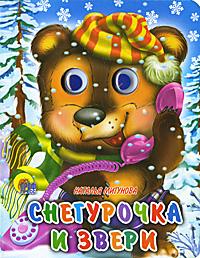 Снегурочка и звери, Наталья Мигунова