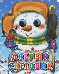 Добрый снеговик, Наталья Мигунова