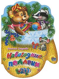 Новогодние подарки, Наталья Мигунова