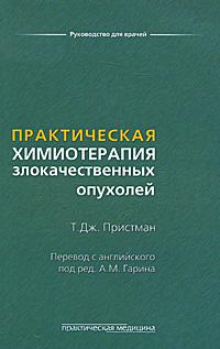 Практическая химиотерапия злокачественных опухолей, Т. Дж. Пристман
