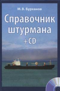 Справочник штурмана (+ CD-ROM, плакат), М. В. Бурханов