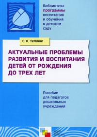 Актуальные проблемы развития и воспитания детей от рождения до трех лет, С. Н. Теплюк