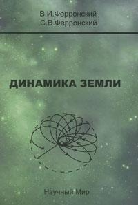 Динамика Земли, В. И. Ферронский, С. В. Ферронский