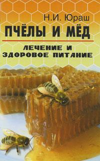 Пчелы и мед. Лечение и здоровое питание, Н. И. Юраш