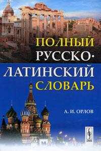 Полный русско-латинский словарь, А. И. Орлов