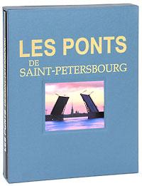 Les ponts de Saint-Petersbourg / Мосты Санкт-Петербурга (подарочное издание),
