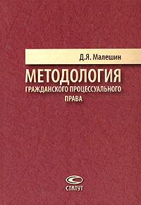 Методология гражданского процессуального права, Д. Я. Малешин