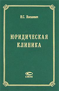 Юридическая клиника, И. С. Иосилевич