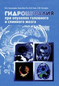 Гидроцефалия при опухолях головного и спинного мозга, В. А. Хачатрян, Ким Вон Ги, А. В. Ким, С. Ф. Гогорян