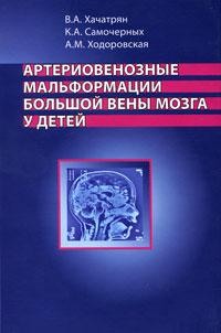 Артериовенозные мальформации большой вены мозга у детей, В. А. Хачатрян, К. А. Самочерных, А. М. Ходоровская