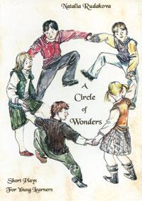A Circle of Wonders / Хоровод чудес, Наталья Рудакова