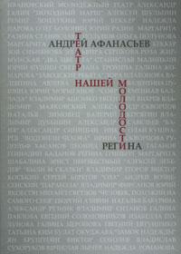 Театр нашей молодости, Андрей Афанасьев