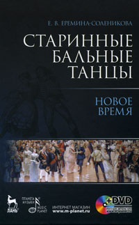 Старинные бальные танцы. Новое время (+ DVD), Е. В. Еремина-Соленикова