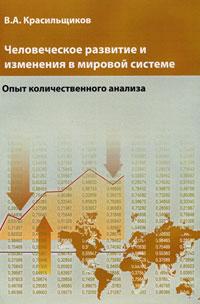 Человеческое развитие и изменения в мировой системе (опыт количественного анализа), В. А. Красильщиков