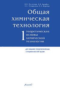 Общая химическая технология. В 2 томах. Том 1. Теоретические основы химической технологии, И. П. Мухленов, А. Я. Авербух, Е. С. Тумаркина, И. Э. Фурмер