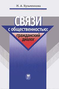 Связи с общественностью. Гражданский диалог, М. А. Кузьменкова
