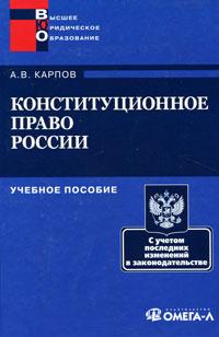 Конституционное право России, А. В. Карпов
