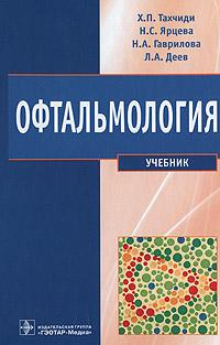 Офтальмология, Х. П. Тахчиди, Н. С. Ярцева, Н. А. Гаврилова, Л. А. Деев
