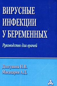 Вирусные инфекции у беременных. Руководство для врачей, Н. В. Долгушина, А. Д. Макацария